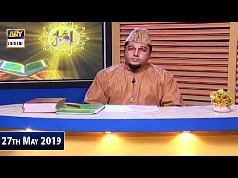 Iqra - Surah As Saffat - Ayat 141 – 151 – 27th May 2019