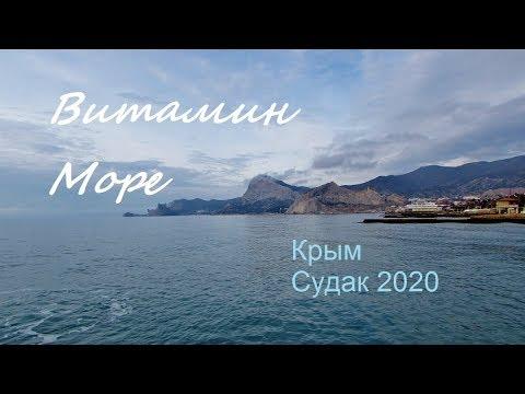 Всё, что мне нужно зимой - это витамин Море. Крым, Судак, 28 января 2020