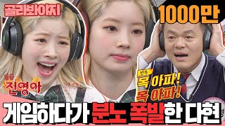 "[Pick Voyage]""Ah↘My.Throat.Hurts.""TWICE Dahyun ♨anger explodes♨Dahyun gets made at CEO Park for real"