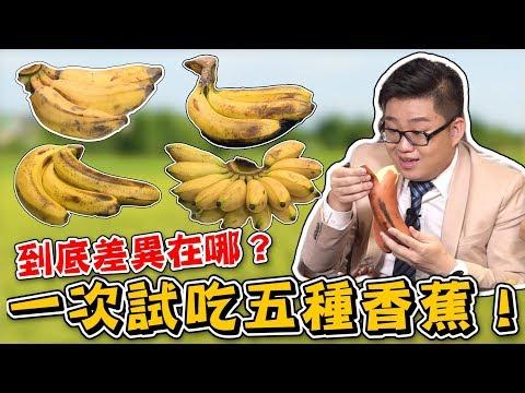 一次開箱試吃五種香蕉!到底差別在哪
