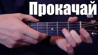 Тест Уровня Игры на Гитаре