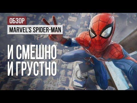 Обзор Marvel's Spider-Man: и смешно, и грустно (видео)