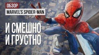 Обзор Marvel's Spider Man: и смешно, и грустно