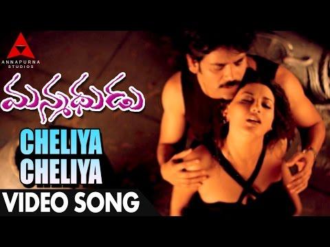 Cheliya cheliya song - Manmadhudu Video Songs - Nagarjuna, Sonali Bendre, Anshu
