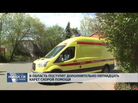 Новости Псков 19.10.2018 # Пятнадцать карет скорой помощи поступят в область