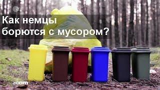 [русские субтитры] - Как немцы борются с мусором?