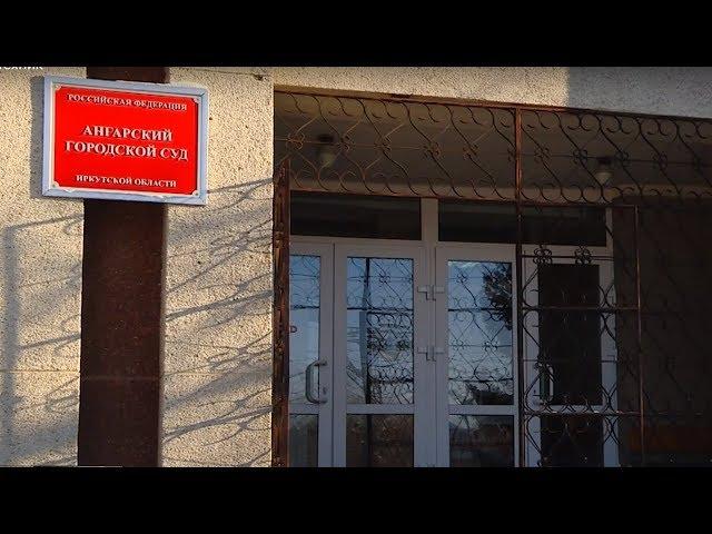 В Ангарске будут судить сантехника