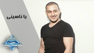 مازيكا Diab - Ya Nassiny   دياب - يا ناسينى تحميل MP3