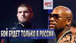 ХАБИБ: БОЙ БУДЕТ В РОССИИ | Мэйвезер отказался от контракта с UFC