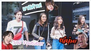 ไปท้า Youtuber ตัวท๊อป จนได้แผลที่ญี่ปุ่น T_T 😭🌈