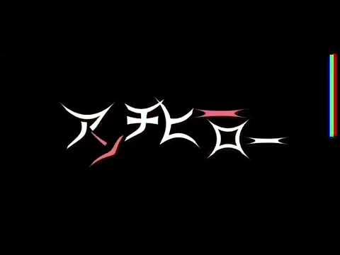 【ボーカロイド】アンチヒーロー【オリジナル曲】