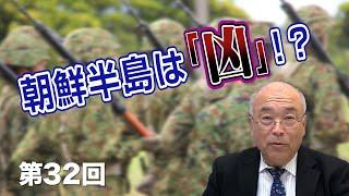 第32回 朝鮮半島は「凶」!?