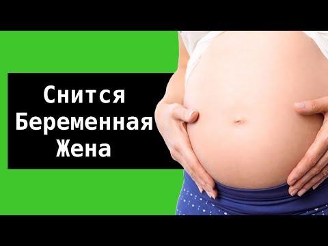 СОННИК - К чему снится беременная жена мужу? Толкование Снов