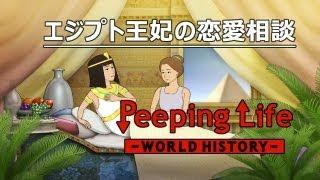 エジプト王妃の恋愛相談 Peeping Life-World History- #04 - YouTube