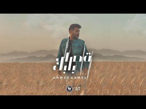 Ahmed Kamel - أحمد كامل