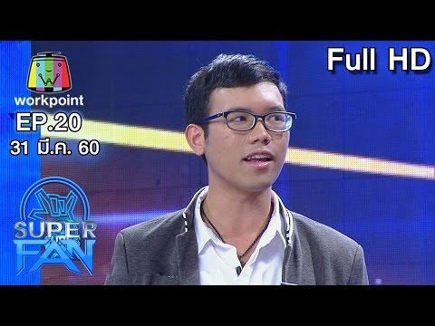 แฟนพันธุ์แท้ SUPER FAN (รายการเก่า) | EP.20 | 31 มี.ค. 60 Full HD