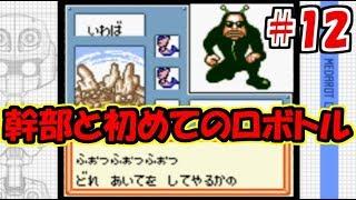 【メダロット2】#12 当時クリア出来なかったゲームをプレイ!【メダロットクラシックス】