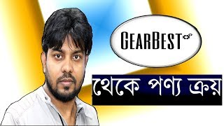How To Buy Product From GearBest.com in Bangladesh