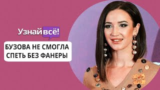 Ольга Бузова оконфузилась на концерте в Череповце