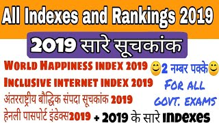 All indexes and rankings 2019   2019 के सभी सूचकांक    index current affairs 2019   current affairs