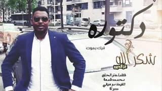 تحميل و مشاهدة جديد شكر الله عز الدين - دكتورة MP3