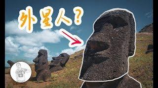 復活節島上為什麽會有長得像外星人的石像?