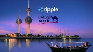 Ripple And National Bank of Kuwait Partnership!