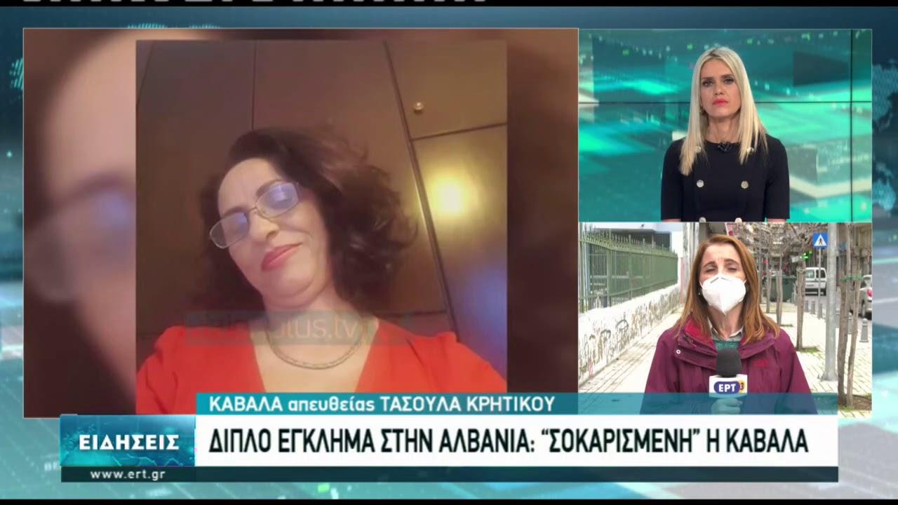 Στην Καβάλα ζούσε η μία από τις δύο δολοφονημένες Αλβανίδες | 07/01/2021 | ΕΡΤ