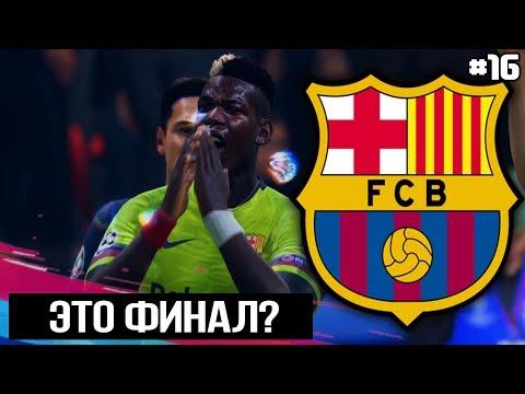 FIFA 19 - КАРЬЕРА ТРЕНЕРА ЗА БАРСЕЛОНУ [#16]   1/2 ФИНАЛА ЛЧ / ЭТО ФИНАЛ ?