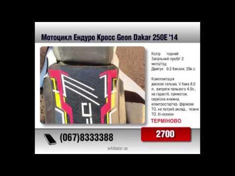 Продажа Geon Dakar 250E