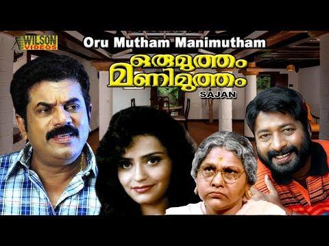 Oru Mutham Manimutham (1997)  | Comedy | Malayalam Full Movie | Mukesh | Srividya | KPAC Lalitha |