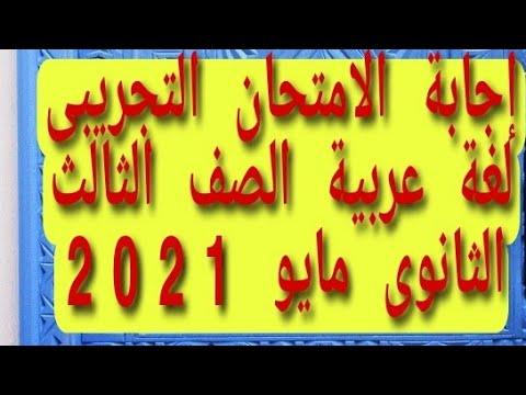 talb online طالب اون لاين إجابة الاختبار التجريبي٣ث لغة عربية  الأستاذ محمود عطية
