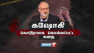 கஷோகி கொடூரமாக கொல்லப்பட்ட கதை | Saudi Arabia Journalist Jamal Khashoggi Death | News7 Tamil