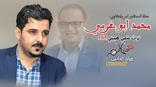 تحميل و مشاهدة تراث شعبي هجيني 2019 محمد ابوغربي #هجيني لو الهجيني يجيب الشوق MP3