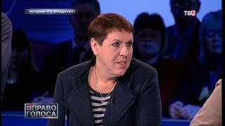 Украина: что празднуем? Право голоса