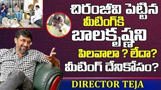 Director Teja Reacted on Balakrishna Comments | Director Teja About Chiranjeevi | Teja Interview