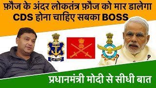 Major Gaurav Arya Speaks to Narendra Modi Over Chief of Defence Staff & Incompetent  Bureaucracy.