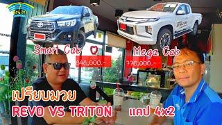 เปรียบมวยระหว่างโตโยต้า รีโว่ Rocco Smart Cab VS มิตซูบิชิ ไทรทันL200 Mega Cab GT มีแคป4x2ใครคุ้ม