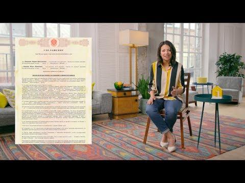 Как проверить документы при покупке квартиры