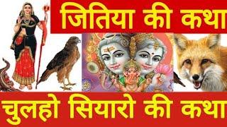 चिल्ही सियारो की कथा /जीवित्पुत्रिका (जितिया /जिउतिया) व्रत कथा // Jivitputrika Vrat Katha / Jitiya - Download this Video in MP3, M4A, WEBM, MP4, 3GP