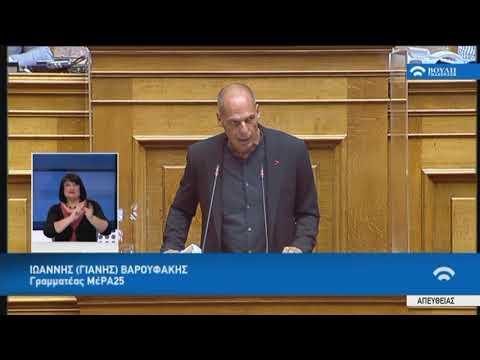 Βαρουφάκης (Γραμματέας ΜέΡΑ25) (Κυρώσεις συμφωνιών Ελλάδος με Ιταλία και Αίγυπτο)(26/08/2020)