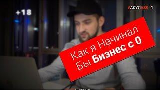 АкулАск 1 - БИЗНЕС С НУЛЯ на маркетинге