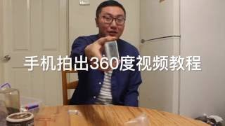 用手機拍360度vr視頻Using Cellphone to shoot 360 degree video