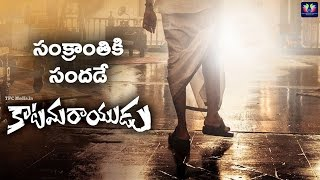 Pawan Kalyan Katamarayudu Teaser Will Be Released On Sankranthi  TFC