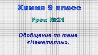 Химия 9 класс Урок 21 - Обобщение по теме Неметаллы.