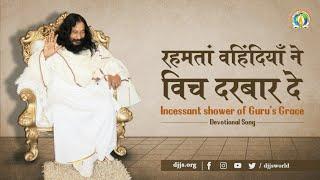 रहमतां वहनदियाँ ने विच दरबार दे | Incessant shower of Guru's Grace | DJJS Bhajan | Punjabi