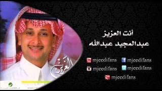 عبدالمجيد عبدالله ـ شايف نيتك   البوم انت العزيز   البومات تحميل MP3
