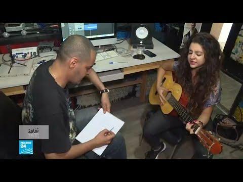 العرب اليوم - شاهد:شباب يسعون إلى اعتماد موسيقى الراب العالمية باللغة الأمازيغية في تونس