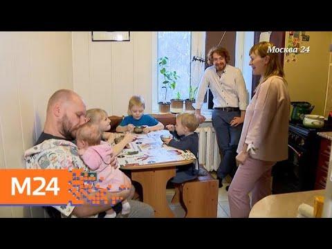 """""""Москва сегодня"""": какие льготы имеют многодетные семьи - Москва 24"""
