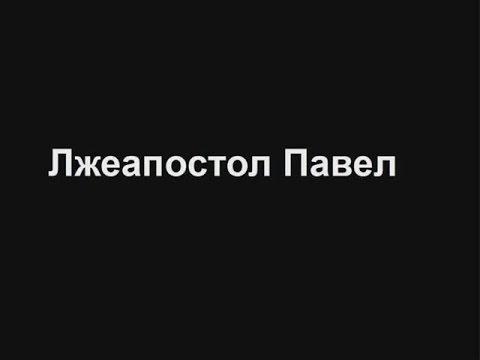 Лжеапостол Павел - документальные фильмы
